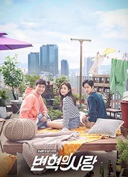《卞赫的爱情》2017年韩国剧情,喜剧,爱情电视剧在线观看