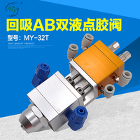 MY32T Dispensing Valve AB Double liquid Dispensing Valve Reciprocating High Viscosity Coating Valve Epoxy Resin Filling Valve