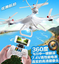 freeshipping Four axis helicopter drone aircraft drone navigation model