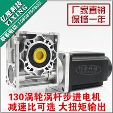 купить 130 worm gear stepping motor 130 stepping motor high torque 500N.M reduction ratio optional по цене 20317.68 рублей