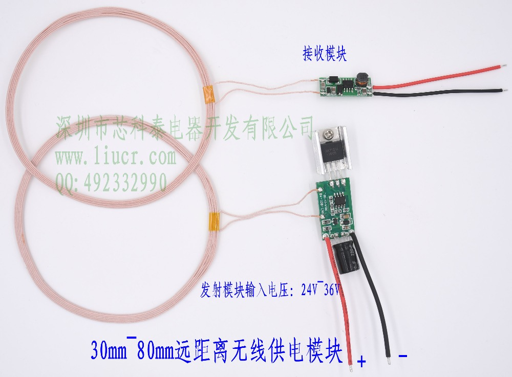 цена на 30~80mm DC remote wireless charging power transmission module module IC chip program