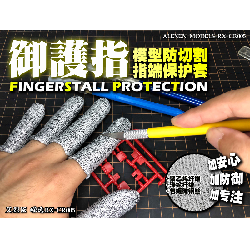Model Gundum  Assembly Upgrade  FINGERSTALL PROTECTION Anti-cutting Finger End Protective Sleeve Model Hobby Tools Accessory