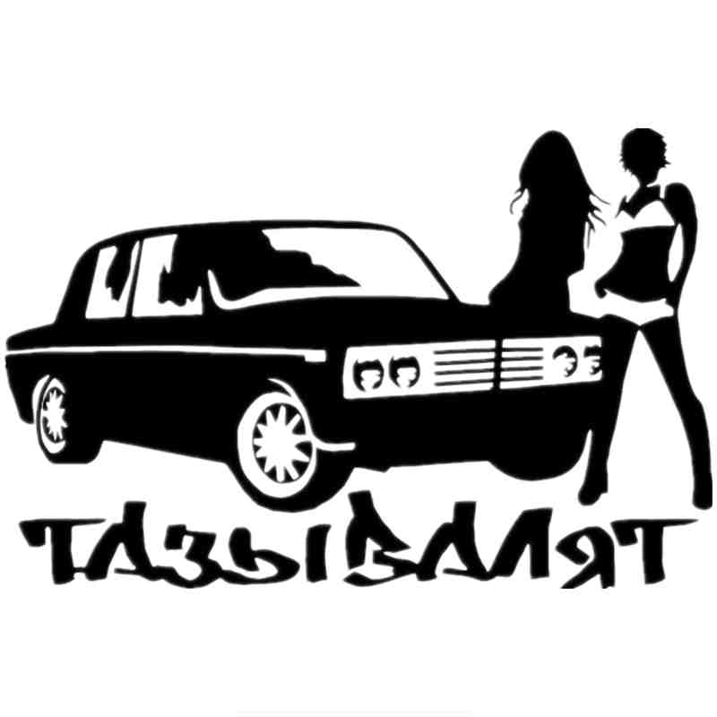 Three Ratels TZ-853 12*18.5cm 1-5 pieces car sticker tazy are going for vaz lada auto sticker car stickers removable three ratels tz 786 12 16 2cm pieces car sticker gokturk flag turkey auto sticker car stickers removable