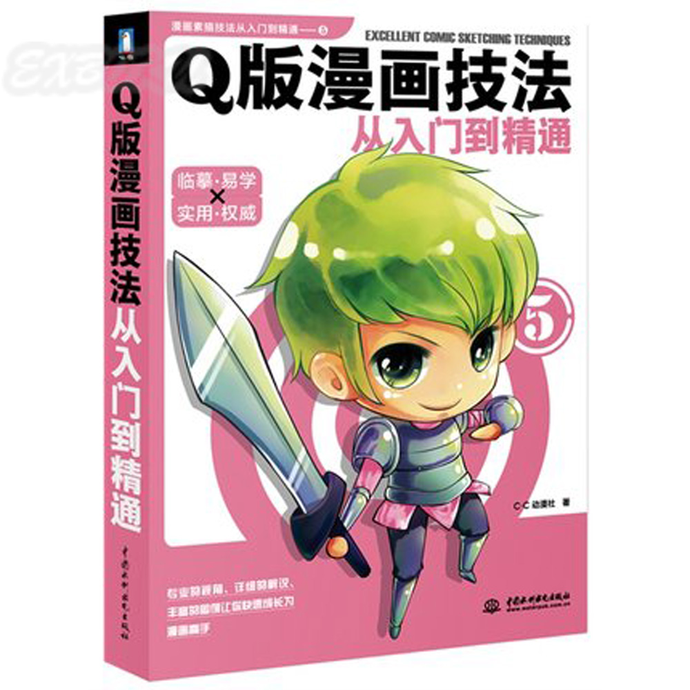 Chinese Tutorial Book Of Comic Sketching Techniques Pen Pencil Line Drawing Book Cute From Entry To The Master For Self-learners