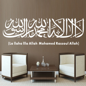 Image 3 - Respected Islamic Muslim Calligraphy Wall Stickers Nordic Quotes Decal Living Room Bedroom DIY Removable Vinyl Wall Art Murals