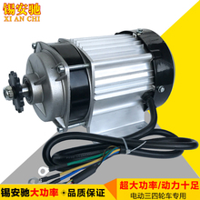 Permanent magnet DC speed reduction brushless motor 48V 60V 800W electric three four wheeler brushless center motor 48v 1600w central drive high speed brushless dc motor 5000rpm electric bicicleta eletrica brushless motor wheel