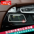 1 unid Aluminio PARA BMW 5 Series (2011-2015) F18 520li 525li 528li Cenicero bordes decorativos