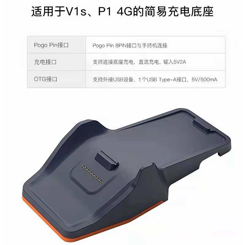ND010 USB Charging Cradle Docking Station Holder for POS Terminal Sunmi V1s and P1 农夫 山泉
