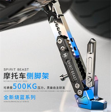 SPIRIT BEAST Motorcycle Support Side Frame Adjustable High Modified Scooter Stand MOTO pPersonality And Creative Product
