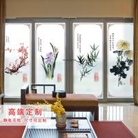 Chinese classical decorative electrostatic frosted glass door film transparent opaque sliding door sliding door stickers window