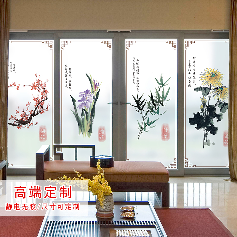 Film de porte en verre dépoli électrostatique classique chinois transparent opaque porte coulissante porte coulissante autocollants fenêtre