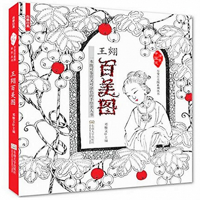 The Ancient Beauties Antistress Coloring Book For Adults Chinese