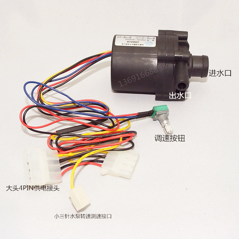 P450412B DC12V Brushless Computer water cooling Cooled Water Pump Mute Adjustable Speed 500L/H G1/4