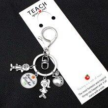 Учительская оценка Apple Teach Love вдохновляющие Брелоки для ключей детский брелок с подвесками брелок для ключей женский мужской унисекс брелок ювелирные изделия