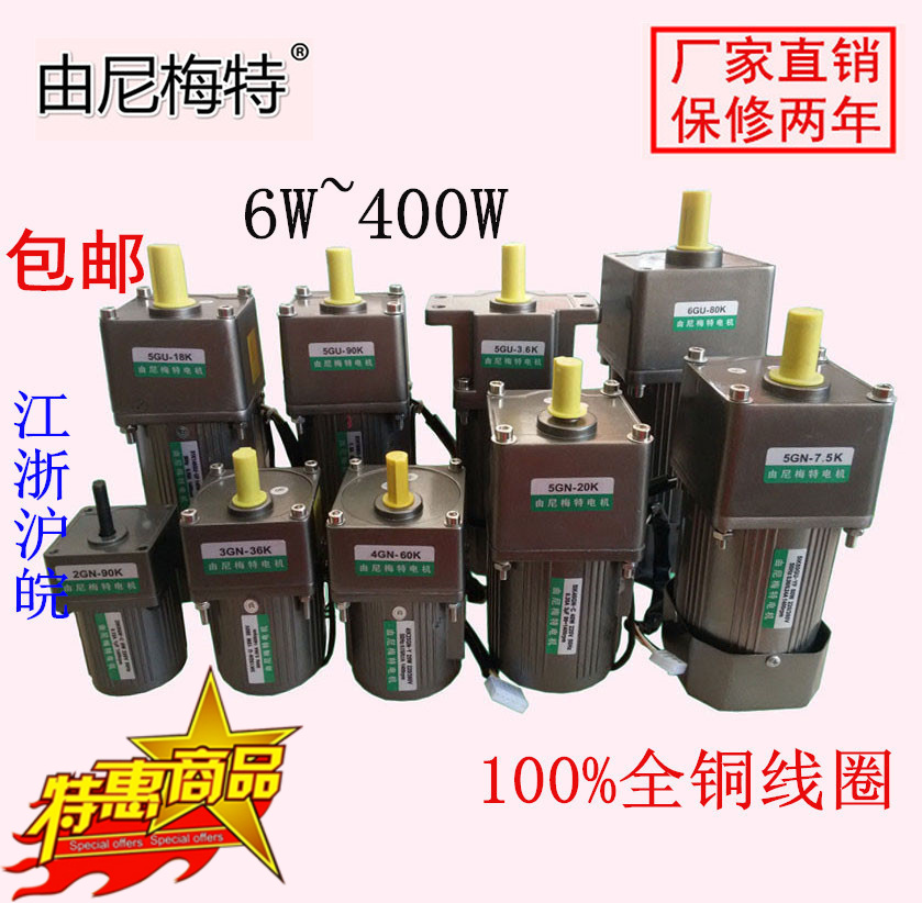 Speed speed 6w-400w micro AC asynchronous gear motor single-phase 220 three-phase 380 motor 40w single phase three phase corrosion resistance vibrating motor