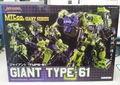 TRANSFORMER Maketoys Green Giant HERCULES TYPE-61 Devastator ACTION FIGURE