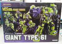 TRANSFORMER Maketoys Green Giant HERCULES TYPE-61 Devastator ACTION FIGURE
