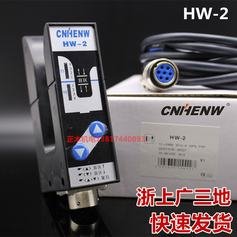 HW-2 Intelligent Rectifying Sensor U Groove Infrared Edge Detector Photoelectric Switch Tracking Sensor Switch hansa hansa fccw68220