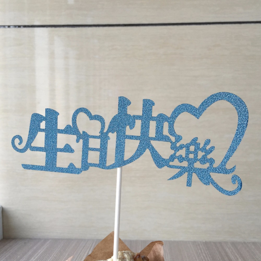 12pcs Chinese Style Happy Birthday Theme With Paper Straw