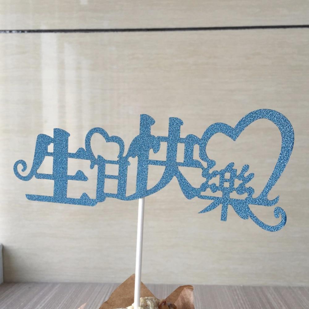 Aliexpresscom  Buy Pcs Chinese Style Happy Birthday Theme With - Birthday cake chinese style