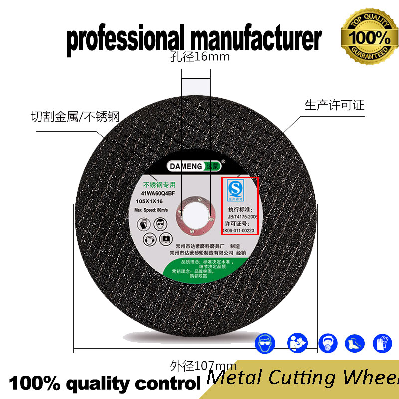 Cutting Disc For Ss Metal Cutting With 105mm Diameter And Core 16mm At Good Price And Fast Delivery