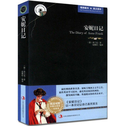 Chekhov's short stories Bilingual Chinese and English world famous novel The Diary of Anne Frank (Chinese Edition) by Anne Frank