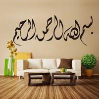 Islamic Muslim Arabic Calligraphy Art Wall Sticker - Muslim words Home decor wall stickers free shipping