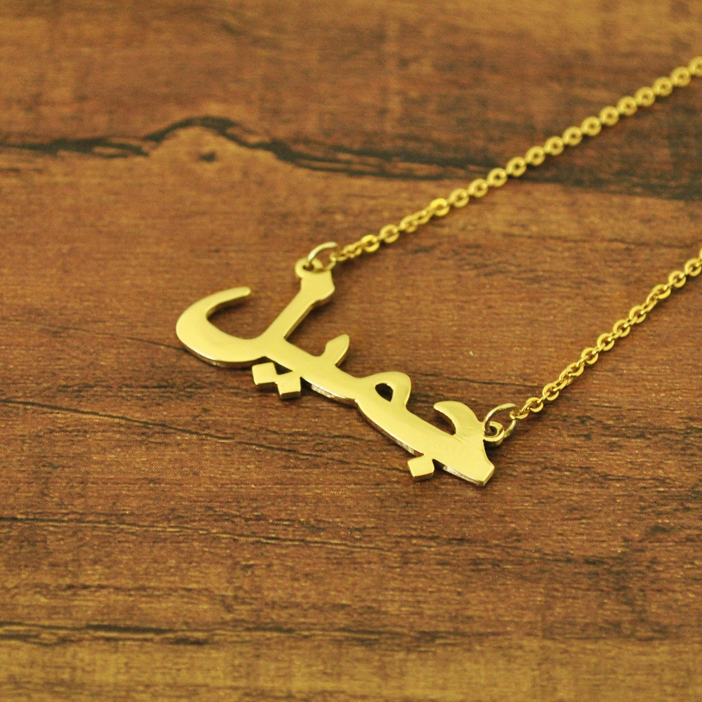Personalized Arabic Name Necklace Custom Name Plate Necklace Handmade Arabic Jewelry, Gift For Her, Baby Girl Necklace