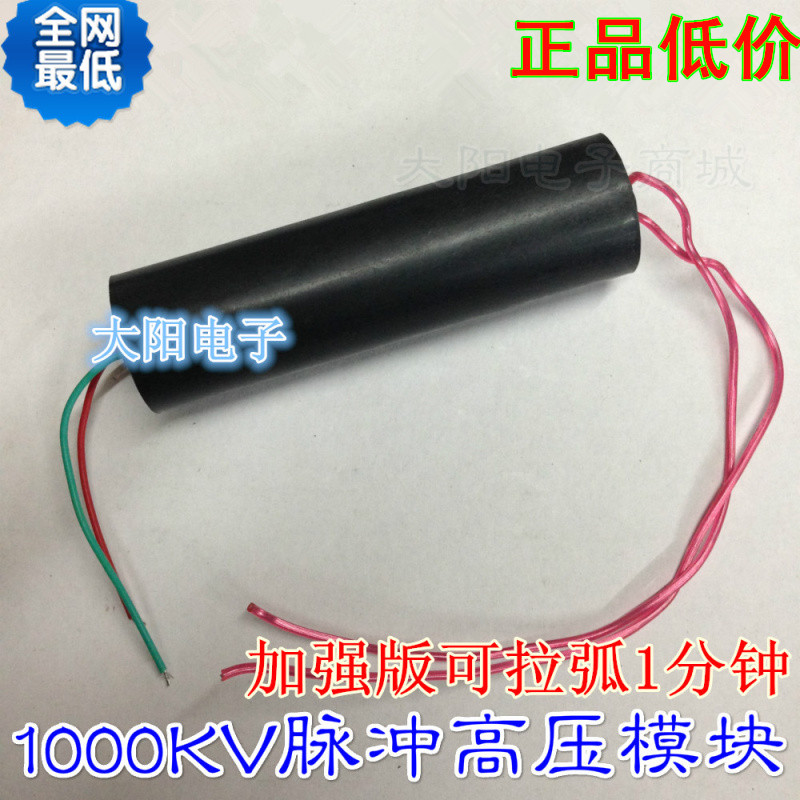 все цены на Ultra strong arc pulse DC 1000KV high voltage module 7.4V high voltage generator high voltage package inverter онлайн