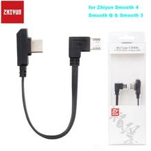 Zhiyun C סוג הרשמי C סוג כבל טעינה עבור אנדרואיד Smartphone כדי Zhiyun חלק 4 Gimbal מייצב חלק Q/חלק 3