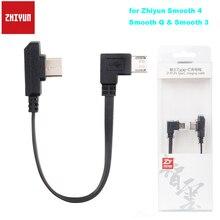 Zhiyun الرسمية نوع C كابل شحن نوع C للهواتف الذكية أندرويد إلى Zhiyun السلس 4 مثبت أفقي السلس Q/السلس 3