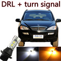 ssangyong/kyron/korando/actyon/rexton/accessories/LED Daytime Running Light turn signal double function high power