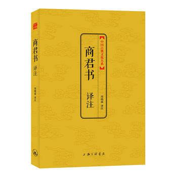 The Book Of Lord Shang. A Classic Of The Chinese School Of Law,Chinese Classic Book