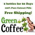 2 месяца поставки экстракт Зеленого кофе в зернах/диета травяной экстракт потеря веса зеленый кофе для похудения продукт здоровья похудеть