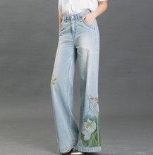 Plus Size Womens Vintage High Waist Bell Bottom Jeans Fashion Floral Print Work Wear Wide Leg Jeans For Women