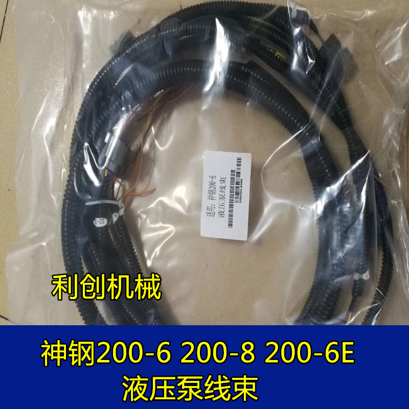 Kobelco SK200 6 200 6E 200 8 Hydraulic Pump Wire Harness Solenoid Valve Plug Excavator Parts Package pump wiring