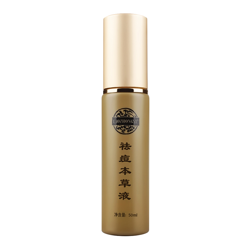 Chinese medicine remove acne potion 50ml to acne blackening shrink pores control oil moisturize and refresh skin australia high quality 100%pure tea tree oil 50ml acne treatment remove shrink pore antiseptic powerful acne remover