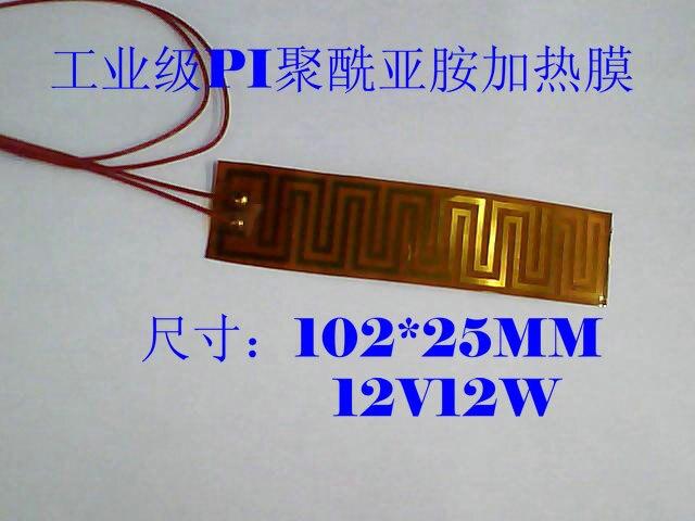 Промышленный полиимидный нагревательный лист, PI нагревательная пленка 102*25*0,2 мм 12V12W, обратная лента