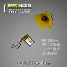 3.7V polymer lithium battery 301423 100MAH For MEIZU MP3 Bluetooth headset small speaker small toys(China)