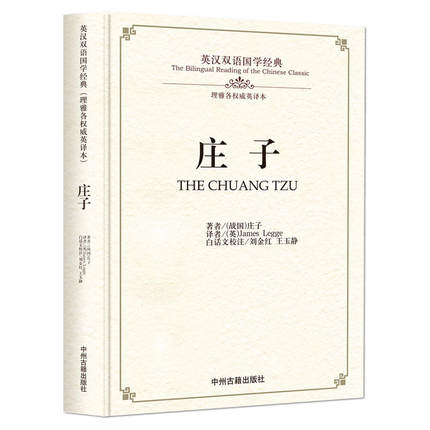The Bilingual Reading Of The Chinese Classic:the Chuang Tzu In Chinese And English