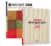 2 pcs/lot New Knitting Patterns Book 500 / 260 By HITOMI SHIDA Japanese Sweater Scarf Hat Classic Weave Pattern Chinese Edition