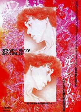《死而无憾》1992年日本剧情,爱情电影在线观看