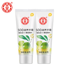 Dabao Nourishing Hand Cream 60g*2 skin care product Nourish hand cream men women antifreeze hand cream fall winter hand care