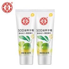 Dabao Nourishing Hand Cream 60g 2 skin care product Nourish hand cream men women antifreeze hand