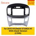 Seicane 2Din автомобильный Радио фасции отделка комплект рамка аудио плеер Лицевая панель для 2015 HYUNDAI STAREX H1 с часами версия