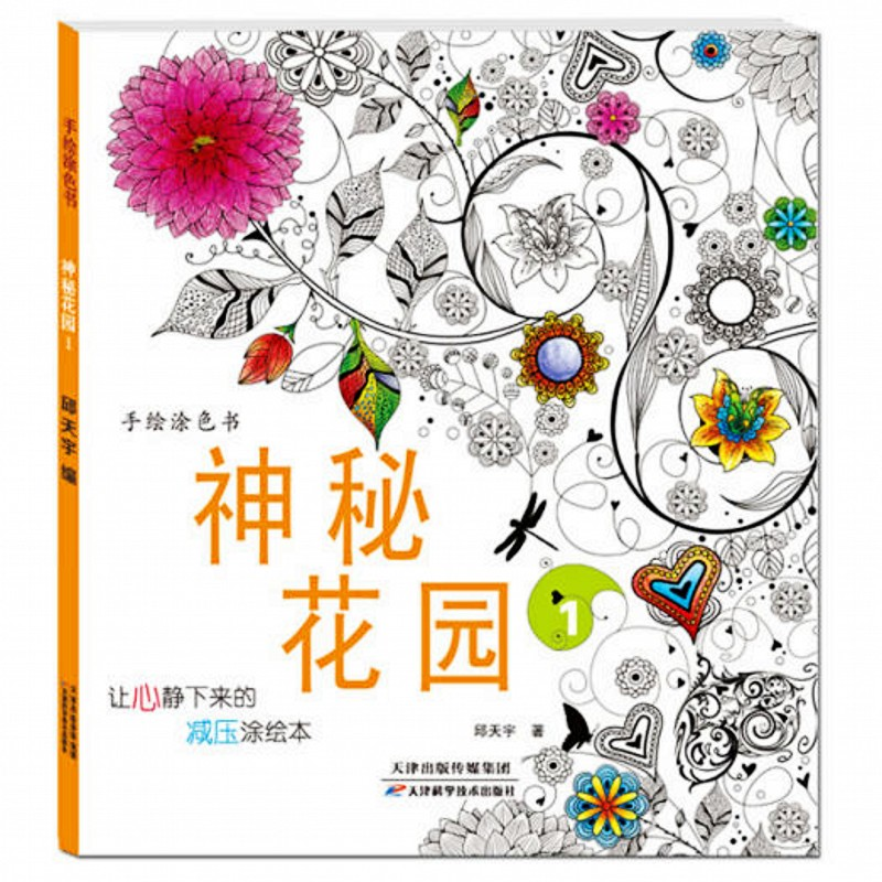 Mysterious Garden1 Coloring Book For Adults Children Graffiti Painting Drawing Secret Garden Style Antistress Art Colouring