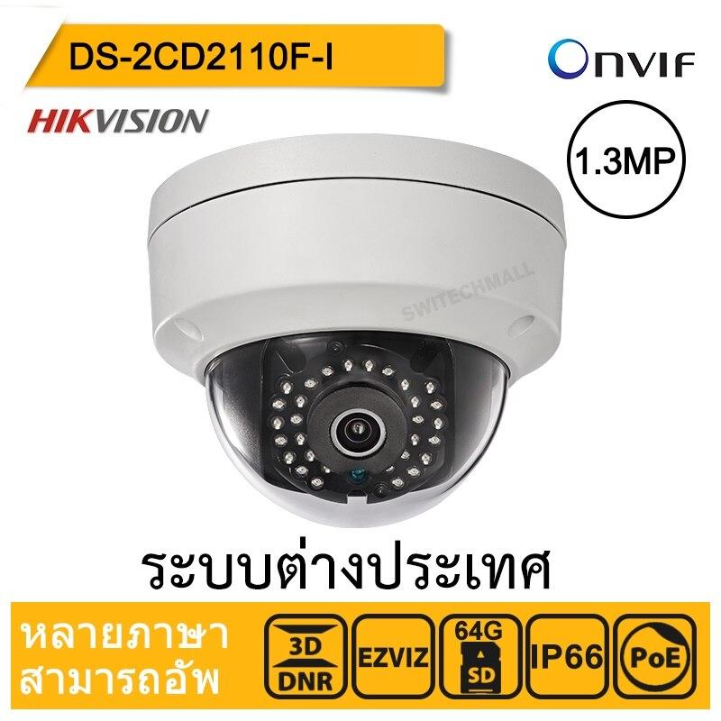 Hikvision DS-2CD2110F-I English version IP camera CCTV Dome camera 1.3MP POE Onvif P2P IP66 Outdoor щиток приборов 2110 с отметкой 240км купить