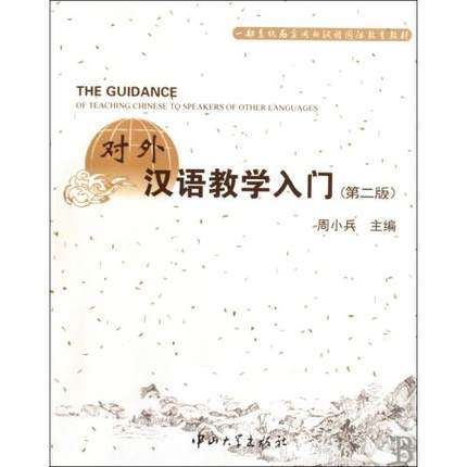 Introduction to teaching Chinese as a foreign language book for Learning Chinese Hanzi Books