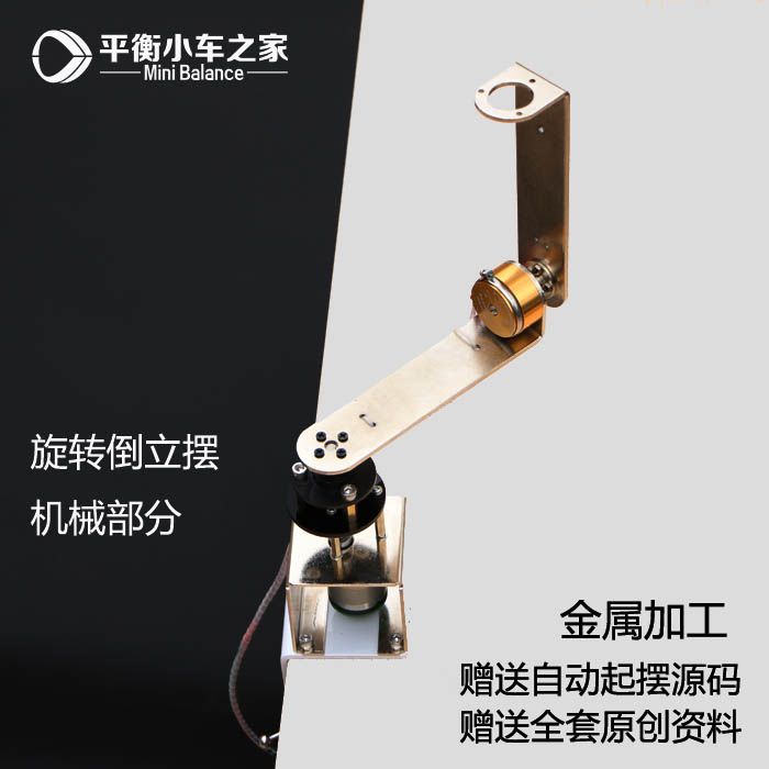 Rotary inverted pendulum mechanical part first order inverted pendulum PID electronic design