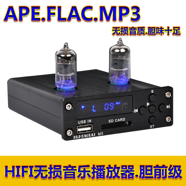 PJ.MIAOLAI M5 Have A Fever HIFI Non Destructive Music APE Play Organ Decoder Electron Tube Audio Gallbladder Front Level braun front plate fever electronic tube front preamplifier 6n8p gallbladder front plate 6sn7 front board